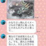 「東洋の龍⁈」もじゃさんのリーディング