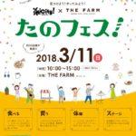 楽City!×THE FARM のイベント たのフェスに出店します~!